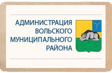 ВОЛЬСК.РФ